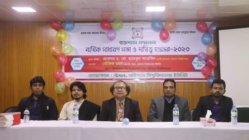 বাঁধন'র ববি ইউনিটে বার্ষিক সাধারণ সভা অনুষ্ঠিত