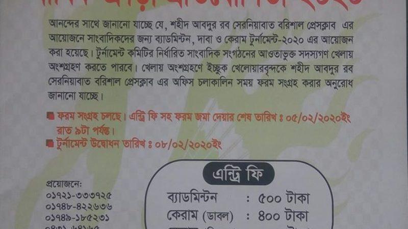 বরিশাল প্রেসক্লাবে বার্ষিক ক্রীড়া প্রতিযোগিতা || উৎফুল্ল তরুন সাংবাদিকরা
