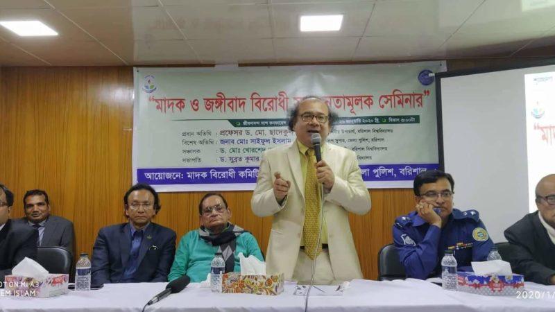 বরিশাল বিশ্ববিদ্যালয়ে মাদক ও জঙ্গিবাদ বিরোধী সেমিনার অনুষ্ঠিত